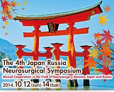 The doctors of the Center participated in the 4th Japan Russia Neurosurgical Symposium, October 2014.