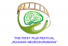 "The First Film Festival ""Russian Neurosurgeons"""
