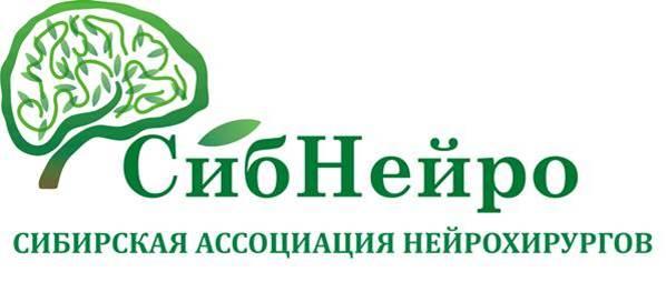 лого СИБНЕЙРО.jpg