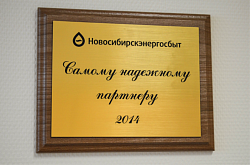 Federal Neurosurgical Center was recognized as the most reliable partner of Novosibirskenergosbyt - 2014.